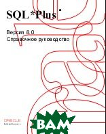 SQL*Plus. Справочное руководство    купить