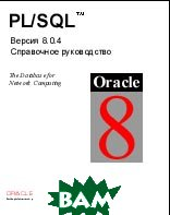 PL/SQL. Справочное руководство    купить