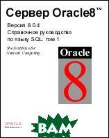 Сервер Oracle8. Справочное руководство по языку SQL: том 1    купить