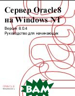 Сервер Oracle8 на Windows NT. Руководство для начинающих    купить