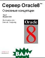 Сервер Oracle8. Основные концепции: том 1    купить
