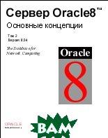 Сервер Oracle8. Основные концепции: том 2    купить