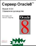 ������ Oracle8. ���������� �����������    ������