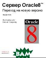 Сервер Oracle8. Переход на новую версию    купить