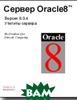 Сервер Oracle8. Утилиты сервера    купить