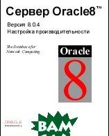 Сервер Oracle8. Настройка производительности    купить