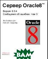 Сервер Oracle8. Сообщения об ошибках: том 3    купить