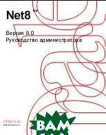 Net 8. Руководство администратора   купить