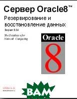 Сервер Oracle8. Резервирование и восстановление данных    купить