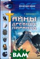 Тайны древних пирамид Серия: Все загадки Земли  Т. Фисанович купить