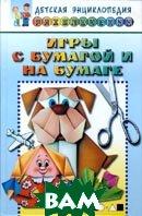 Игры с бумагой и на бумаге Серия: Детская энциклопедия развлечений   купить