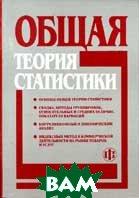 Общая теория статистики. Статистическая методология. 5-е издание  Башина О.Э. купить