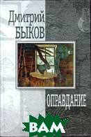 Оправдание Серия: Новая проза   Дмитрий Быков купить