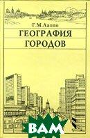 География городов  Г. М. Лаппо  купить