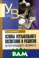 Основы музыкального воспитания и развития детей младшего возраста  А. Н. Зимина купить