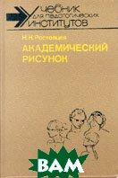 Академический рисунок  Н. Н. Ростовцев купить