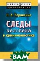 Следы человека в криминалистике  Н. Корниенко купить