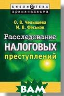 Расследование налоговых преступлений  О. Челышева, М. Феськов купить