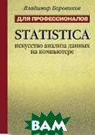 STATISTICA: искусство анализа данных на компьютере. Для профессионалов (+CD)  В. Боровиков купить