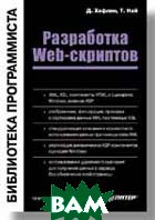 Разработка Web-скриптов. Библиотека программиста  Д. Хефлин, Т. Ней купить