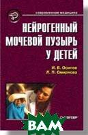 Нейрогенный мочевой пузырь у детей  И. Б. Осипов, Л. П. Смирнова купить