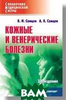 Кожные и венерические болезни  В. И. Самцов, А. В. Самцов купить