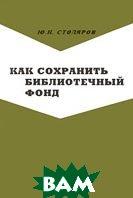 Как сохранить библиотечный фонд  Ю. Н. Столяров купить
