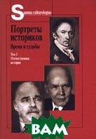 Портреты историков Время и судьбы В 2 томах   купить