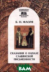 Сказания о начале славянской письменности  Б. Н. Флоря  купить