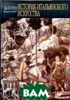 История итальянского искусства  Арган Дж. купить