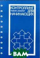 Контроллинг для начинающих. Система управления прибылью 2-е издание  Манн Р, Майер Э. купить