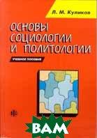 Основы социологии и политологии  Куликов Л.М. купить