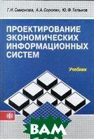 Проектирование экономических информационных систем Учебник  Смирнова Г.Н., Сорокин А.А., Тельнов Ю.Ф. купить