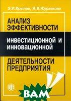 Анализ эффективности инвестиционный и инновационной деятельности предприятия  Крылов Э.И., Журавкова И.В. купить