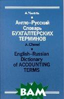 Англо-русский словарь бухгалтерских терминов  Чмель А. В. купить
