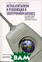 Метакапитализм и революция в электронном бизнесе: какими будут компании и рынки в XXI веке  Г. Минс, Д. Шнайдер.  купить