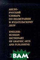 Англо-русский словарь по полиграфии и издательскому делу (Ок. 30000 терминов)    купить