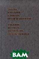 Англо-русский словарь по психологии (Около 20000 терминов)   Е. В. Никошкова купить