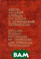 Англо-русский словарь по химии и химической технологии (Ок. 65000 терминов)    купить