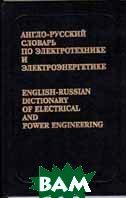 Англо-русский словарь по электротехнике и электроэнергетике (45 000 терминов)  Я. Н. Лугинский купить