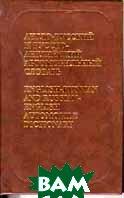 Англо-русский и русско-английский автомобильный словарь (25000 терминов)  М. В. Тверитнев купить