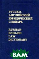 Русско-английский юридический словарь (22 000 терминов)  Борисенко И.И., Саенко В.В.  купить