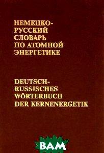 Немецко-русский словарь по атомной энергетике (Около 20000 терминов)   В. П. Кнутов купить