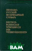 Немецко-русский ветеринарный словарь (25 000 терминов)  В. А. Бесхлебнов купить