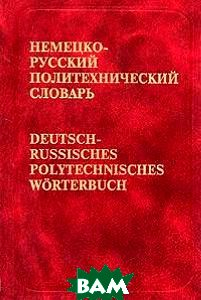 Немецко-русский политехнический словарь (Ок. 110000 терминов)    купить