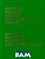 Немецко-русский сельскохозяйственный словарь (Около 110000 терминов)    купить