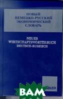 Новый немецко-русский экономический словарь (Ок. 35000 терминов)   В. А. Салищев купить