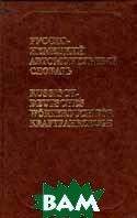 Русско-немецкий автомобильный словарь (13 000 терминов)  Дормидонтов Е.А.,  купить