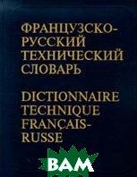 Французско-русский технический словарь (80 000 терминов)   купить