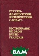 Русско-французский юридический словарь (28 000 терминов)  Мачковский Г.И. купить